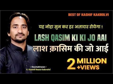 Lash Qasim Ki Jo Aai | Kashif Raza Zaidi Kakraulvi | Nauha Album 2017-18 | 1439 Hijri | HD