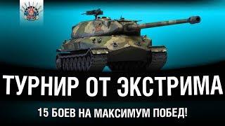 ТУРНИР НА 30 000 + РУБЛЕЙ ОТ EXTREME_ARM