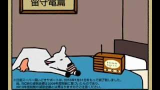 NISSAN RADIO CM NOTE 低燃費少女ハイジ 「留守電」篇