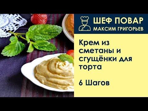 Крем из сметаны и сгущёнки для торта . Рецепт от шеф повара Максима Григорьева