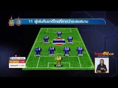 ผลบอลไทยชุดใหญ่+พรีวิวยู19