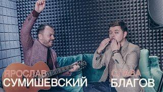 Смотреть клип Слава Благов И Ярослав Сумишевский - Мои Друзья