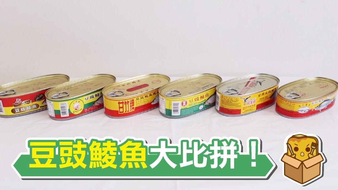 [窮L遊記] 豆豉鯪魚大比拼!
