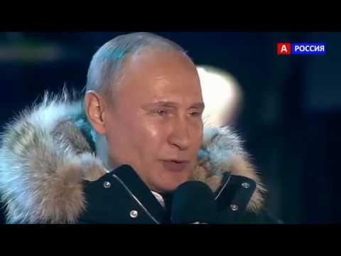 Путин спасибо всем