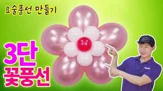 풍선아트 3단 꽃풍선 #221 요술풍선 / three-…