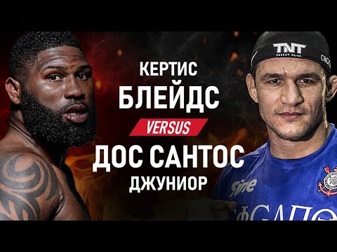 Кертис Блэйдс против Джуниор Дос Сантос. UFC Fight Night 166. ПРОГНОЗ БОЯ