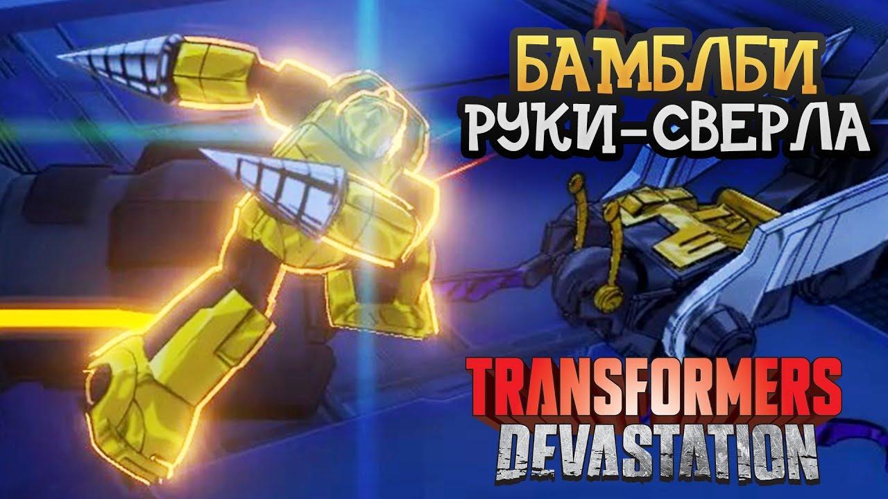 Трансформеры: Опустошение | №6 | Новый мультик про роботы ...