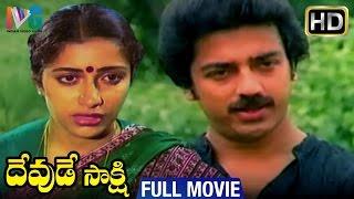 Devude Sakshi Telugu Full Movie | Kamal Haasan | Rajinikanth | Suhasini | Uruvangal Maralam