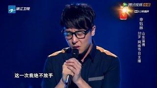 申鈺林 - 這一次我決不放手 【中國好聲音】第三季第2期 2014-07-25