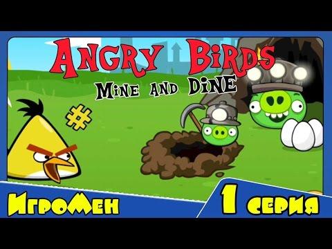 Игра Angry Birds - Энгри Бердс в шахте - Сердитые птички 1 серия
