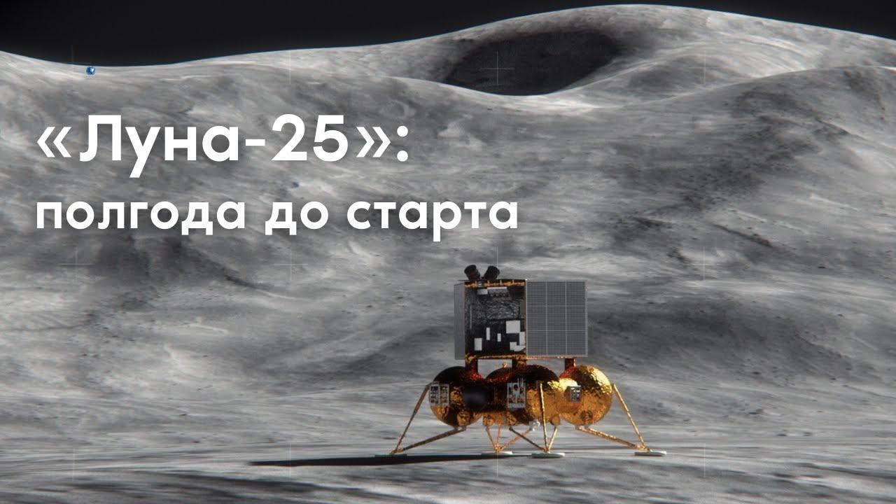«Луна-25»: Подготовка к старту