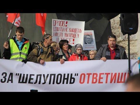 Путина В Отставку! Протест И Митинг В Архангельске. Экопротест Шиес Экология Мусор Новости