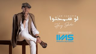 Hany Shaker - Low Sm7to | Official Video 2021 | هاني شاكر - لو سمحتوا