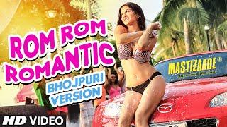 Sunny Leone: Rom Rom Romantic Bhojpuri Flavour VIDEO Song | Mastizaade | AMAN TRIKHA
