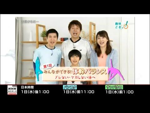 NHK World Premium - Intervalo (31.03.2020)
