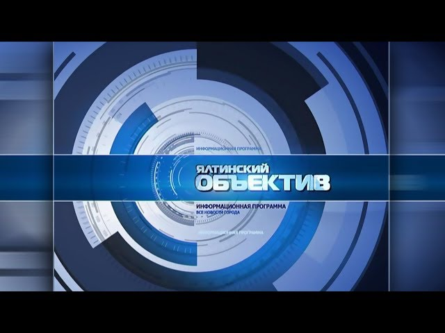 Ялтинский объектив 03.08.18