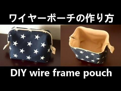ワイヤーポーチの作り方 How to sew the wire frame pouch - YouTube