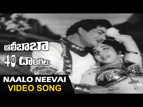 Alibaba 40 Donaglu Songs | Naalo Neevai Video Song | NTR, Jayalalitha | Sri Balaji Video