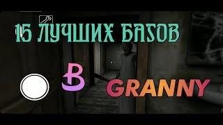 15 ЛУЧШИХ БАГОВ В GRANNY Самые крутые баги в granny Новые баги в granny 1.4