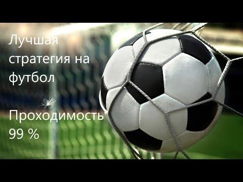 Валуйные ставки на футбол