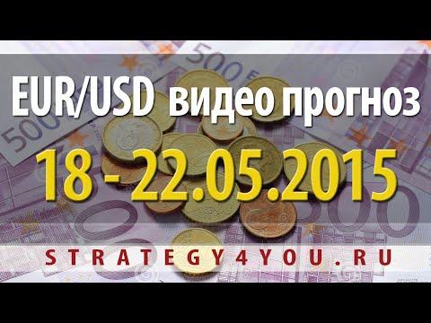 EURUSD прогноз (18-22 мая 2015)