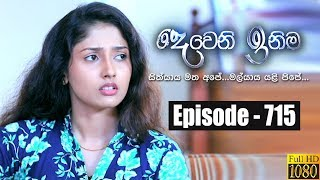 Deweni Inima | Episode 715 04th November 2019 Thumbnail
