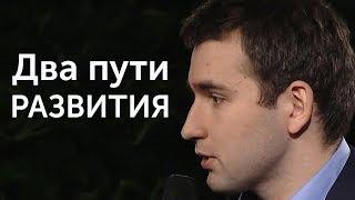 ДВА ПУТИ РАЗВИТИЯ ЧЕЛОВЕКА! | Михаил Дашкиев. Бизнес Молодость