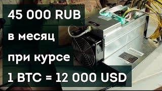 ОБЗОР И НАСТРОЙКА АСИК МАЙНЕРА АНТМАЙНЕРА S9 14/TH - 45 000 руб. в месяц в 2018