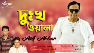 Dukkho Wala | দুঃখ ওয়ালা | Asif Akbar | Pradip Saha | Rajesh | official Audio Song 2021