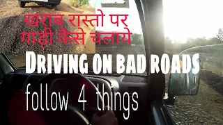 Follow these 4 things while driving on bad roads|tutorial9|Learn car driving for beginners