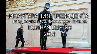 Инаугурация Путина 2018 Видео полная версия