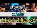 二人だけ/CAROL 生音カラオケ【ギター&ベース完コピ】