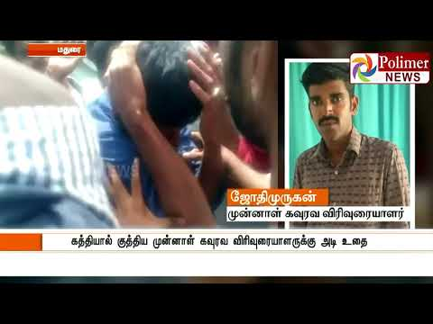 Madurai Kamraj University Professor was Brutally hacked by Guest Lecturer| Polimer News