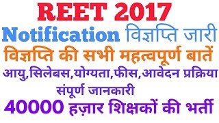 Reet रीट | reet 2017 official notification released complete information | reet exam latest news