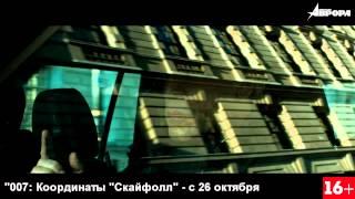 """""""007: Координаты """"Скайфолл"""""""