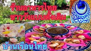 ทานอาหารบ้านเรือนไทยตำหรับดั้งเดิม|thai authenticated cuisine