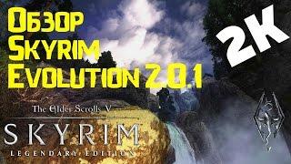 Сборка модов Skyrim Evolution 2.0.1 Beta. Моды и отличия от Skyrim Association (2K, 2560x1440)