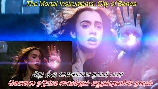THE MORTAL INSTRUMENTS CITY OF BONES  TAMIL கொலவெறி விளக்கம்