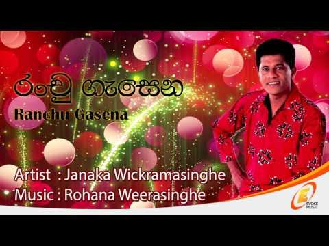 Ranchu Gasena - Janaka Wickramasinghe / Lyrics by Ravi Siriwardhana