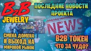 B2B JEWELRY -  новости проекта…