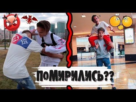 ЕГОР ШИП ✧И✧ SteFAN Life TV ПОМИРИЛИСЬ?✧ДРУЗЬЯ!!?