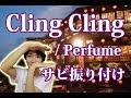 【反転】Perfume/「Cling Cling」サビ ダンス振り付け