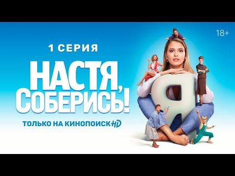 Комедийный сериал «Настя, соберись!