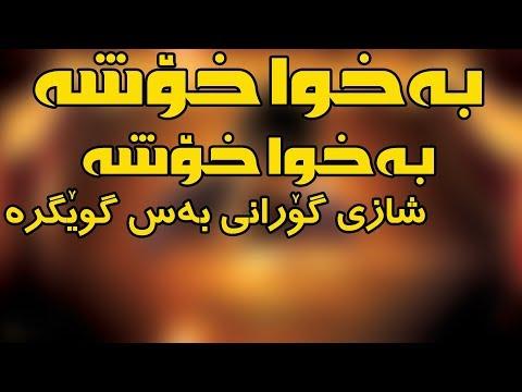 Aram Shaida 2018 (Baxwa Xosha Baxwa Xosha - Xoshtren Gorani ) بهخوا خۆشه بهخوا خۆشه