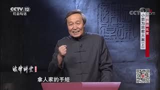《法律讲堂(文史版)》 20200109 明清御批案·小吏为恶惹大案(上)| CCTV社会与法