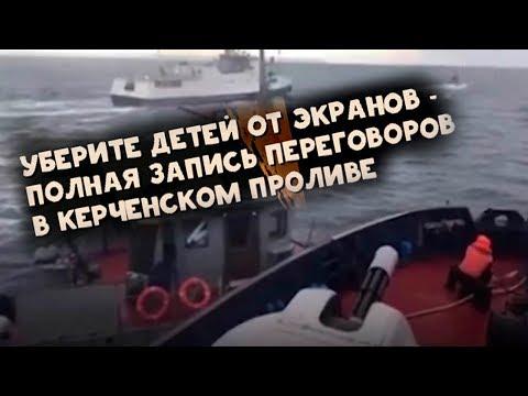 Полная запись переговоров украинских кораблей и пограничников ФСБ