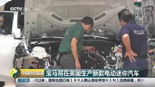 [中国财经报道]宝马将在英国生产新款电动迷你汽车| CCTV财经