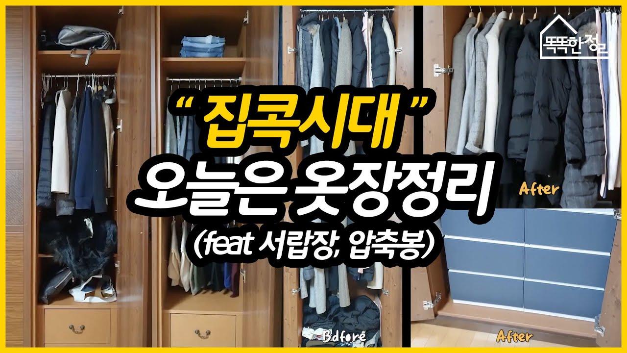 옷장 200% 활용 비법!! 서랍장과 압축봉을 활용한 꿀팁 !!