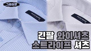 남자 스트라이프셔츠 긴팔 정장 남성 줄무늬 빅사이즈 1…