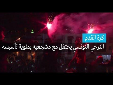 كرة القدم: الترجي التونسي يحتفل مع مشجعيه بمئوية تأسيسه  - 18:56-2019 / 1 / 16